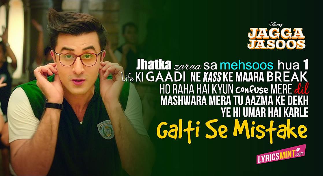 GALTI SE MISTAKE Lyrics – Jagga Jasoos | Amit Mishra, Arijit Singh