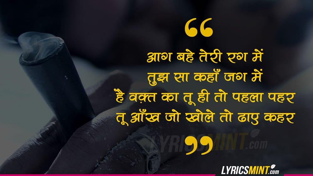 Shivaay Lyrics in Hindi – 7 Powerful Lord Shiva Quotes Images